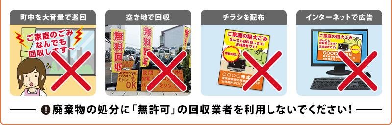 廃棄物の処分に「無許可」の改修業者を利用しないでください
